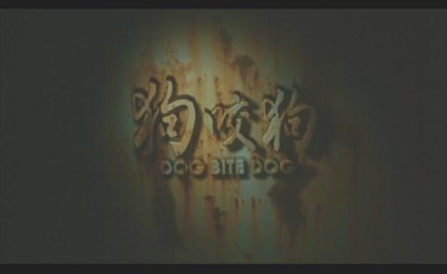 [Soi Cheang] DOG BITE DOG
