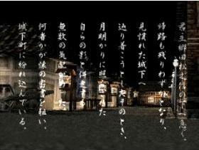 Tenchu_Mission