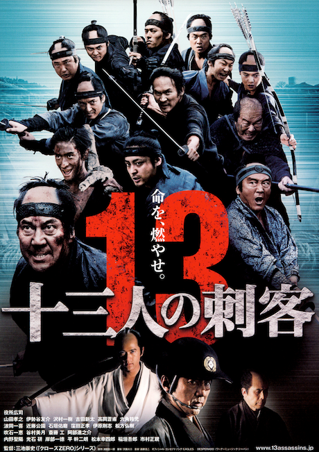 13 Assassins Teaser Plakat