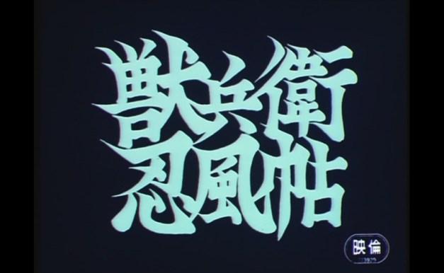 [Studio Madhouse] Ninja Scroll