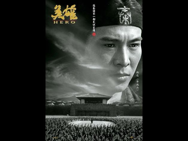 [Zhang Yimou] HERO