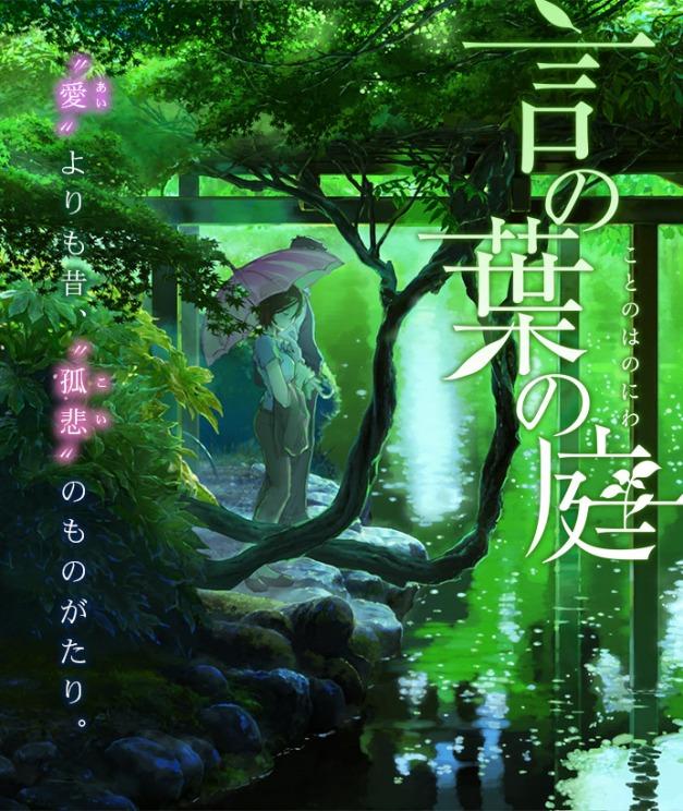 [Makoto Shinkai] Kotonoha no Niwa