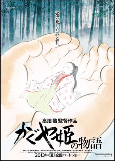 [Studio Ghibli] Kaguyahime Poster