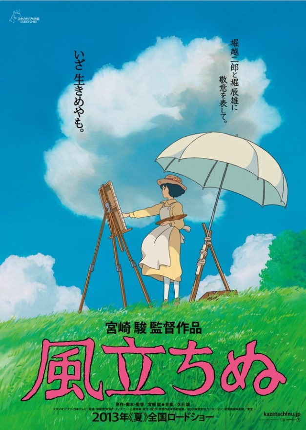 [Studio Ghibli] kazetachinu poster
