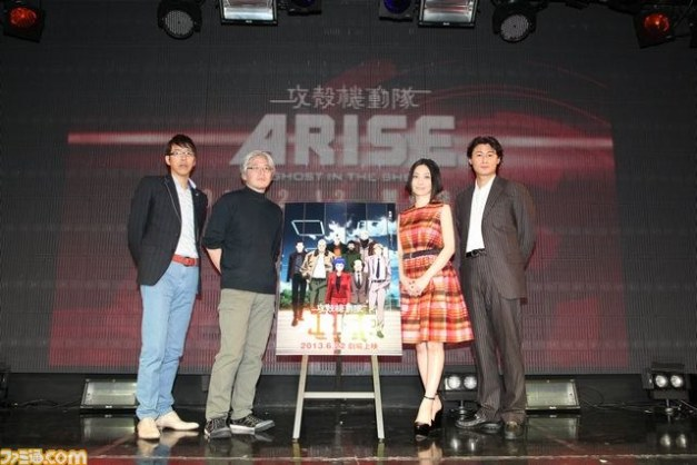 Ghost in the Shell Arise Memorial Event 2