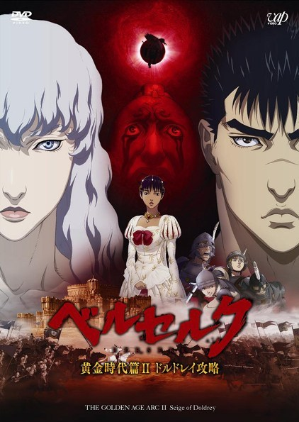 [Universum Anime] Berserk - Das Goldene Zeitalter II erscheint im Sommer (1/2)