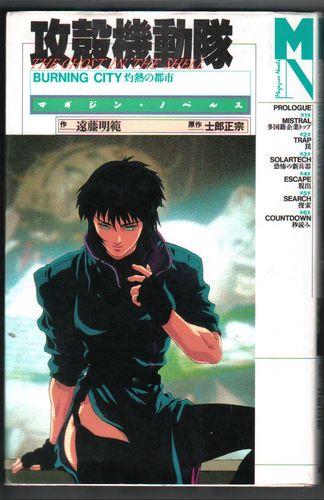 [Endo Akinori] Ghost in the Shell - Burning City (Japanische Edition)