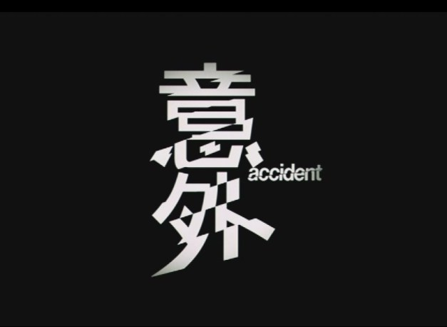 [Soi Cheang] accident