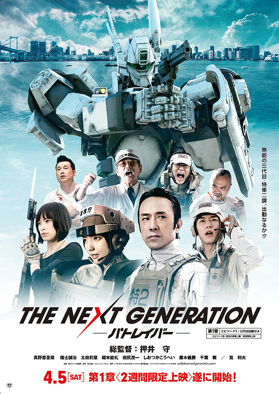 The Next Generation Patlabor