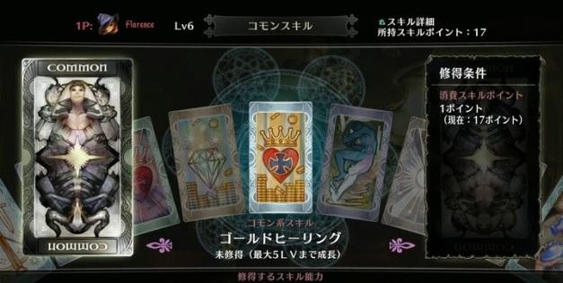 vanillaware-ltd-dragons-crown-skills